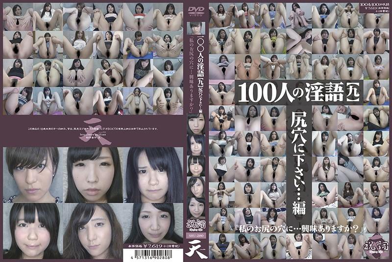 100人の淫語【九】