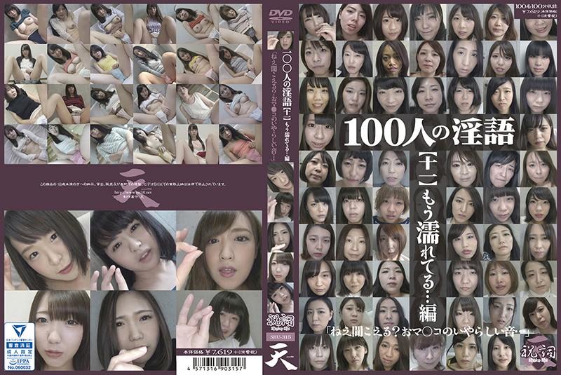 (436shu00315)[SHU-315] 100人の淫語【十一】 もう濡れてる…編 ダウンロード