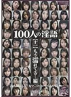100人の淫語【十一】 もう濡れてる…編 ダウンロード