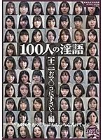 100人の淫語【十二】 おマ○コに下さい…編 436shu00328のパッケージ画像