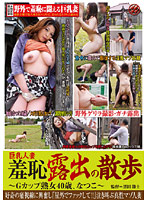 巨乳人妻 羞恥露出の散歩 〜Gカップ熟女40歳、なつこ〜 ダウンロード
