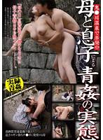鬼●川温泉で多発中 母と息子による青姦の実態 ダウンロード