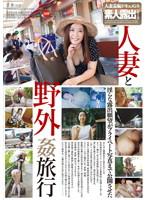 人妻と野外姦旅行 青山京香