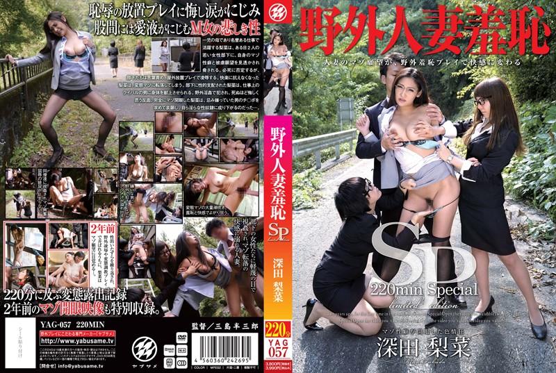 YAG-057 野外人妻羞恥 SP 深田梨菜