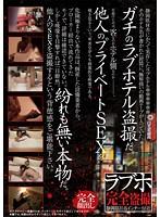 ラブホ完全盗撮 静岡県H市インター付近 ダウンロード
