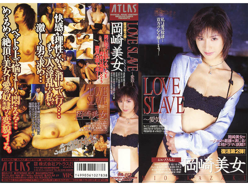 LOVE SLAVE〜愛奴〜