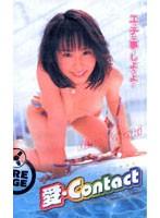 愛・Contact 佐々木愛子 ダウンロード