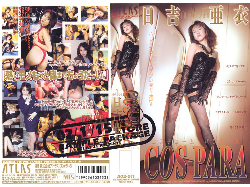 COS-PARA 日吉亜衣