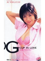 G-CUP IN LOVE 菊池藍