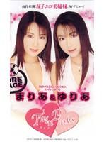 TwinPinks まりあ&ゆりあ ダウンロード