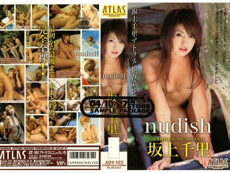 nudish 坂上千里