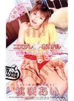 コスプレ☆あいドル 欲情レボリューション21 桃咲あい ダウンロード