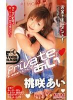 Private あい あいの部屋へようこそ 桃咲あい