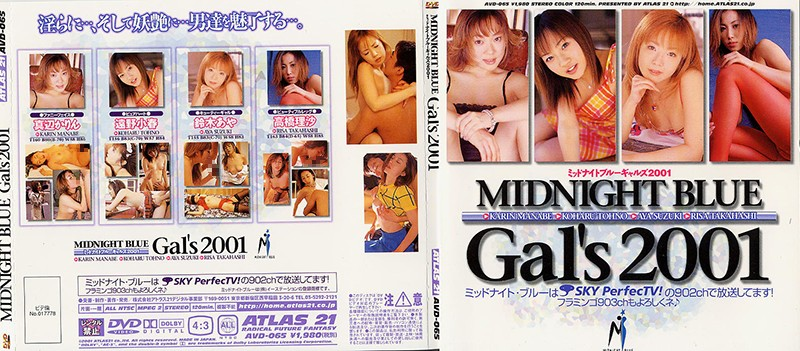 MIDNIGHT BLUE Gals 2001 パッケージ