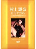 村上麗奈 HISTORY ダウンロード