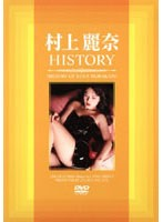 村上麗奈 HISTORY