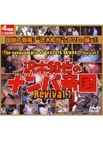 沢木和也のナンパ帝国 REVIVAL.1 ダウンロード