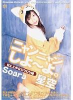(44rda06041)[RDA-6041]Mew Mew I Wanna Make Out With You Soara Download