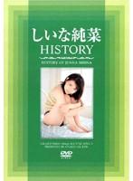 しいな純菜 HISTORY ダウンロード