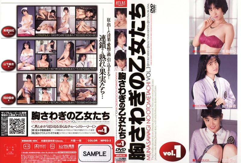 胸さわぎの乙女たち vol.1