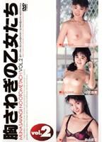胸さわぎの乙女たち vol.2 ダウンロード