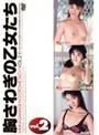 胸さわぎの乙女たち vol.2