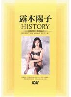露木陽子 HISTORY ダウンロード