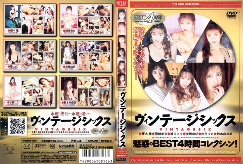 ヴィンテージシックス 魅惑のBEST4時間コレクション!