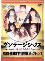 ヴィンテージシックス 魅惑のBEST4時間コレクション! ダウンロード