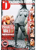 PRIVATES GIRLS SP 大集結!究極の美ギャルたち