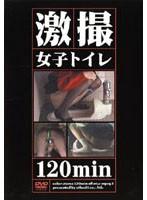 激撮 女子トイレ ダウンロード