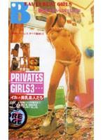 PRIVATES GIRLS 3 ダウンロード