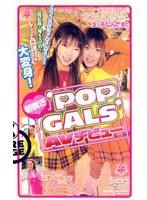 初脱ぎ POPGALS AVデビュー