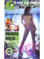 PRIVATES GIRLS 6 ダウンロード