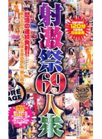 (44s02034)[S-2034]Cum Festival, A Group of 69 People Download
