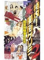 特攻!裏風俗ゲリラ Vol.2 ダウンロード