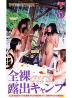 全裸girls 露出キャンプ ダウンロード