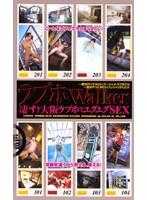 ラブホWalker 凄すぎ大阪ラブホでエグエグSEX ダウンロード