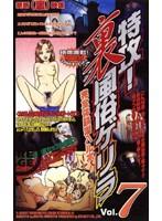 特攻!裏風俗ゲリラ Vol.7 ダウンロード