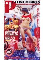 PRIVATES GIRLS 9 ダウンロード