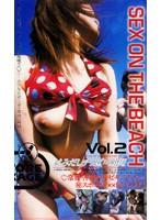 SEX ON THE BEACH Vol.2 はみだしチクビin沖縄