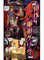 特攻!裏風俗ゲリラ Vol.6 ダウンロード