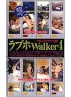 ラブホWalker4 ぶるるん広島ラブホでグリグリSEX ダウンロード