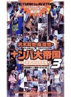 沢木和也×南佳也のナンパ大帝国 3 ダウンロード