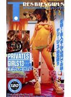PRIVATES GIRLS 13 ダウンロード