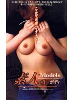 素人Models<生>ボディ ダウンロード