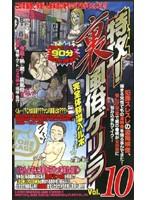 特攻!裏風俗ゲリラ 完全体験潜入ルポ Vol.10