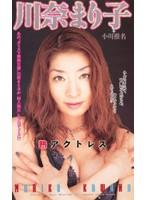熟アクトレス 川奈まり子+小川椎名 ダウンロード