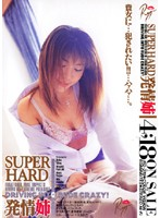 SUPER HARD 発情姉 ダウンロード