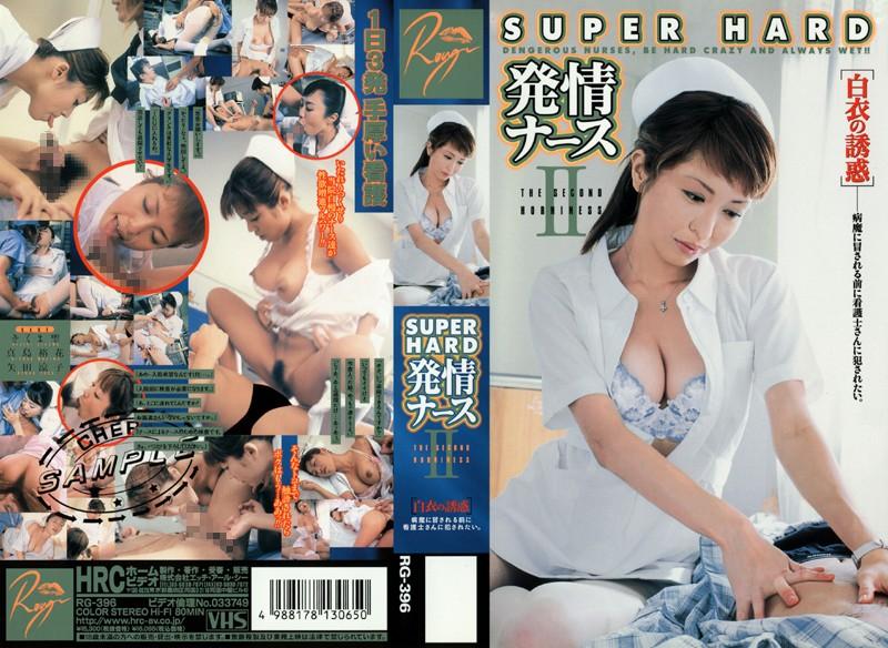 (46rg396)[RG-396] SUPER HARD 発情ナース 2 ダウンロード
